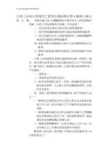 公务人员因公伤残死亡慰问金发给办法第七条修正条文