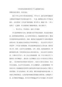 宣传部发改委纪检组长个人述职报告范文