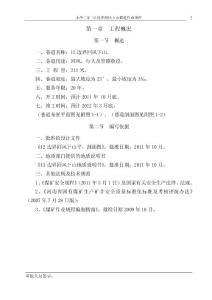 13辅助回风下山作业规程(17号修改)(精编资料 )