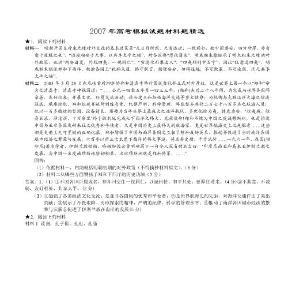 2007年高考模拟试题材料题精选(精编资料 )