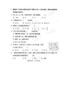 2010天津小升初南开数学试..