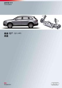 全新奧迪Q7(型號4M)底盤技術自學手冊