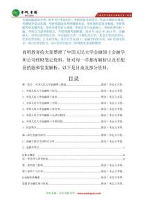 2017年中国人民大学金融硕士考研在职金融学笔记资料辅导6