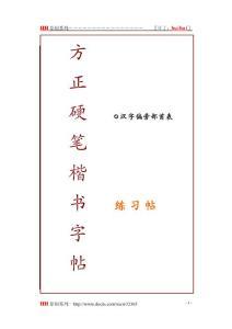 [标准楷体]汉字偏旁部首表田字格练习字帖