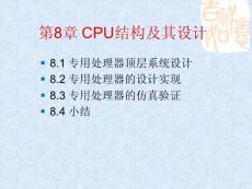 Verilog HDL数字设计教程 作者 贺敬凯 全书 第8章 CPU结构及其设计