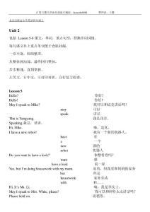 北京出版社小学英语四年级上Unit 2