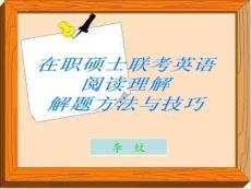 在职联考英语阅读理解的解题方法与技巧考研英语(二)写作