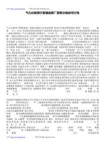 气力分级用于翟镇选煤厂原..
