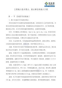 芜湖县交通安全设施标志、标线、信号灯施工组织设计