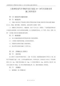 上海帅特龙汽车零配件设计制造  车间期厂房施工组织设计