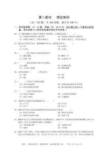 理财规划师真题06基础知识