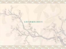 旅游文明商业地产开辟典范  眉山东坡书画城项目推荐书[精华]