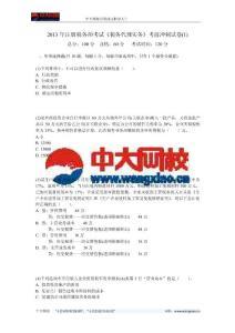 2013年注册税务师考试《税务代理实务》考前冲刺试卷(1)-中大网校