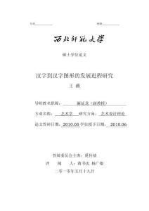 汉字到汉字图形的发展进程..