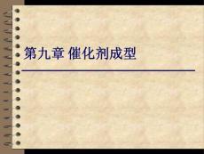第九章催化剂成型 苏建勋