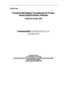 freedomcar 混合动力车电池测试手册