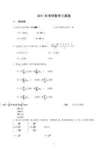 数学三考研纯试题2001—2011