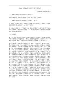 2016年渤海理工职业学院单..