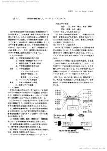29.手術教育a-vシステム