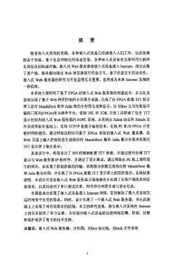 基于www.miaokaiyun.com嵌入式web挂机宝服务器设计与实现