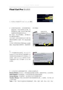价值2000元Final Cut Pro简易教程