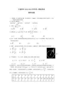 浙江省宁波四中2012-2013学年高一上学期期始考试数学试题
