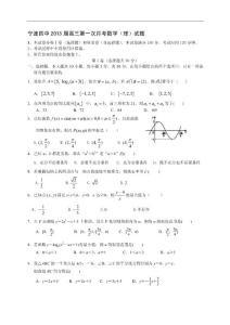 浙江省宁波四中2013届高三第一次月考数学(理)试题