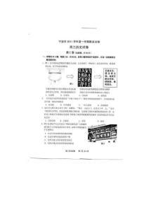 浙江省宁波市2012届高三第一学期期末考试历史试卷 扫描版 缺答案