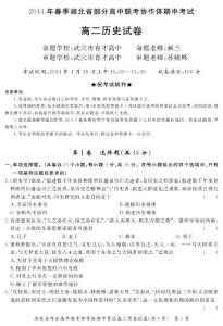 湖北省部分高中协作体2013..