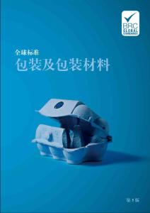 BRC Global Standard for Packaging and Packaging Materials Issue 5 CN Free PDF