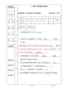 (广东轻工职业技术学院)光纤通信技术与设备维护 试卷1