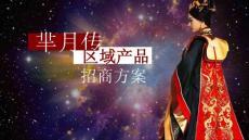 北京卫视东方卫视安徽卫视《芈月传》区域产品招商方案
