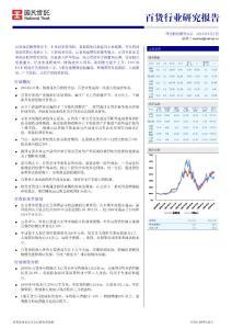 百货行业研究报告2010