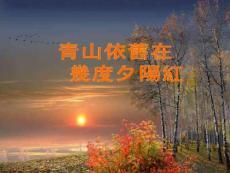 文化:青山依舊在幾度夕陽..