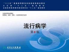 流行病学(第8版)复习题库A(节选-46页)B-GIF
