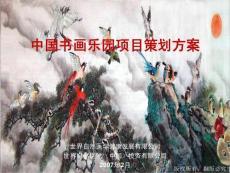 中国书画艺术乐园策划方案