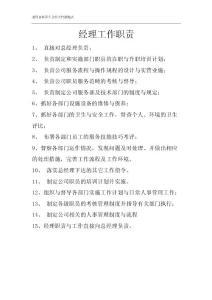 重庆富侨养生会所足浴部各岗位职经理工作职责