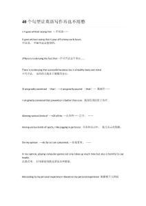 40个句型让英语写作再也不..