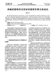 物权法论文