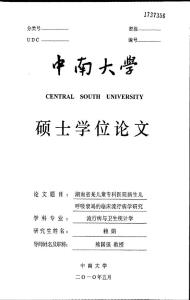 湖南省某兒童專科醫院新生兒呼吸衰竭的臨床流行病學研究