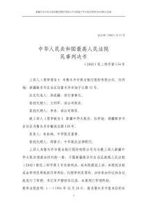 新疆乌鲁木齐市商业银行股份有限公司与新疆中华大饭店借款合同纠纷上诉案