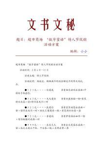 """【精品推荐】超市商场 """"数字蜜语""""情人节促销活动方案_3659"""