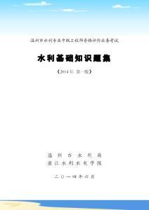 水利基础知识题集-温州水利