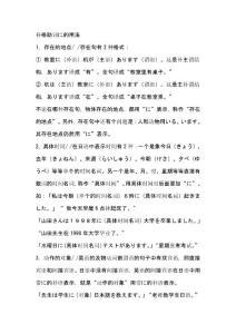 日本留学考试日语能力测试,日语综合语法和笔记整理
