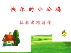 北师版一年级语文《快乐的小公鸡》课件