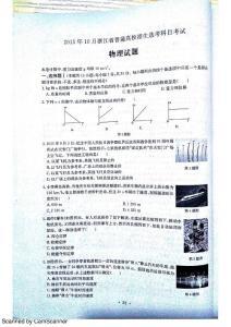 2015年10月浙江省高中学考学考试卷
