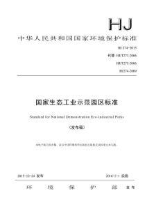 国家生态工业示范园区标准(HJ 274-2015)