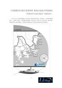 珠海城市发展