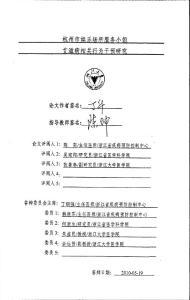 杭州市娱乐场所服务小姐艾滋病相关行为干预研究