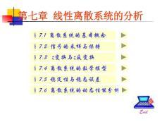 自动控制原理简明教程7